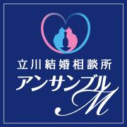 立川結婚相談所アンサンブル