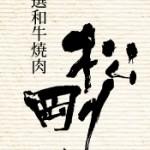 厳選和牛焼肉 松剛(まつごう)