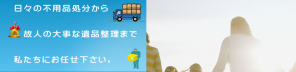 エコリサイクル東京 遺品整理・片付け 立川センター